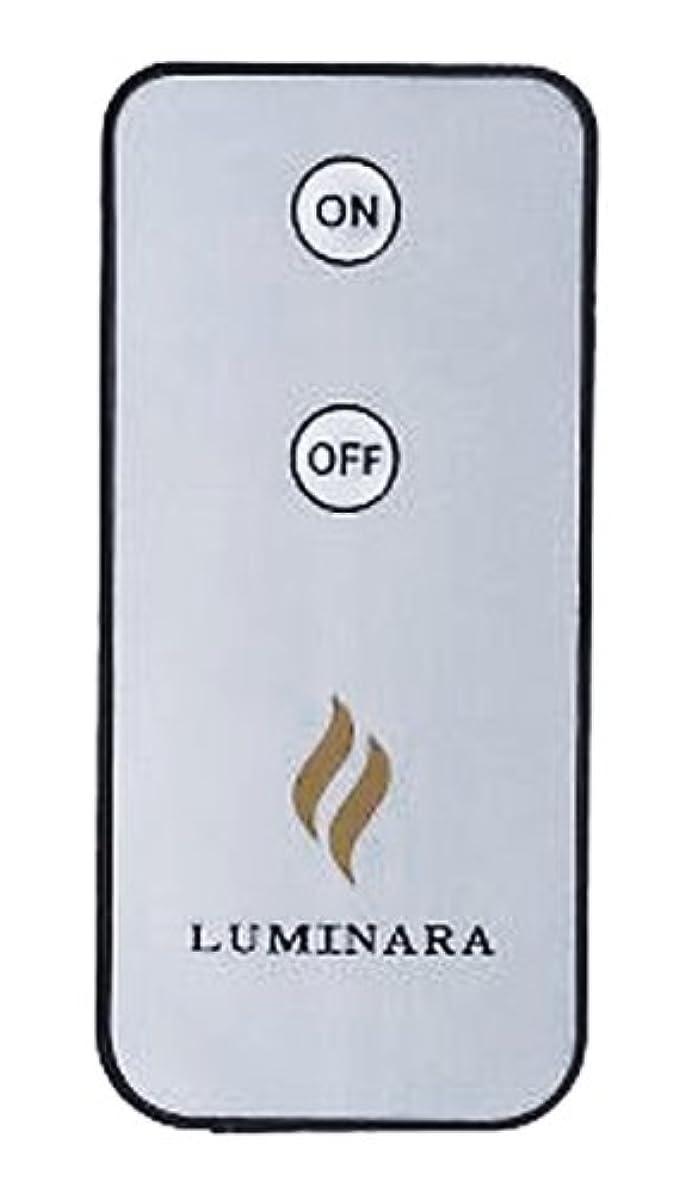 印をつけるハブブまとめるLUMINARA(ルミナラ)リモコン【ピラー専用】 03040000