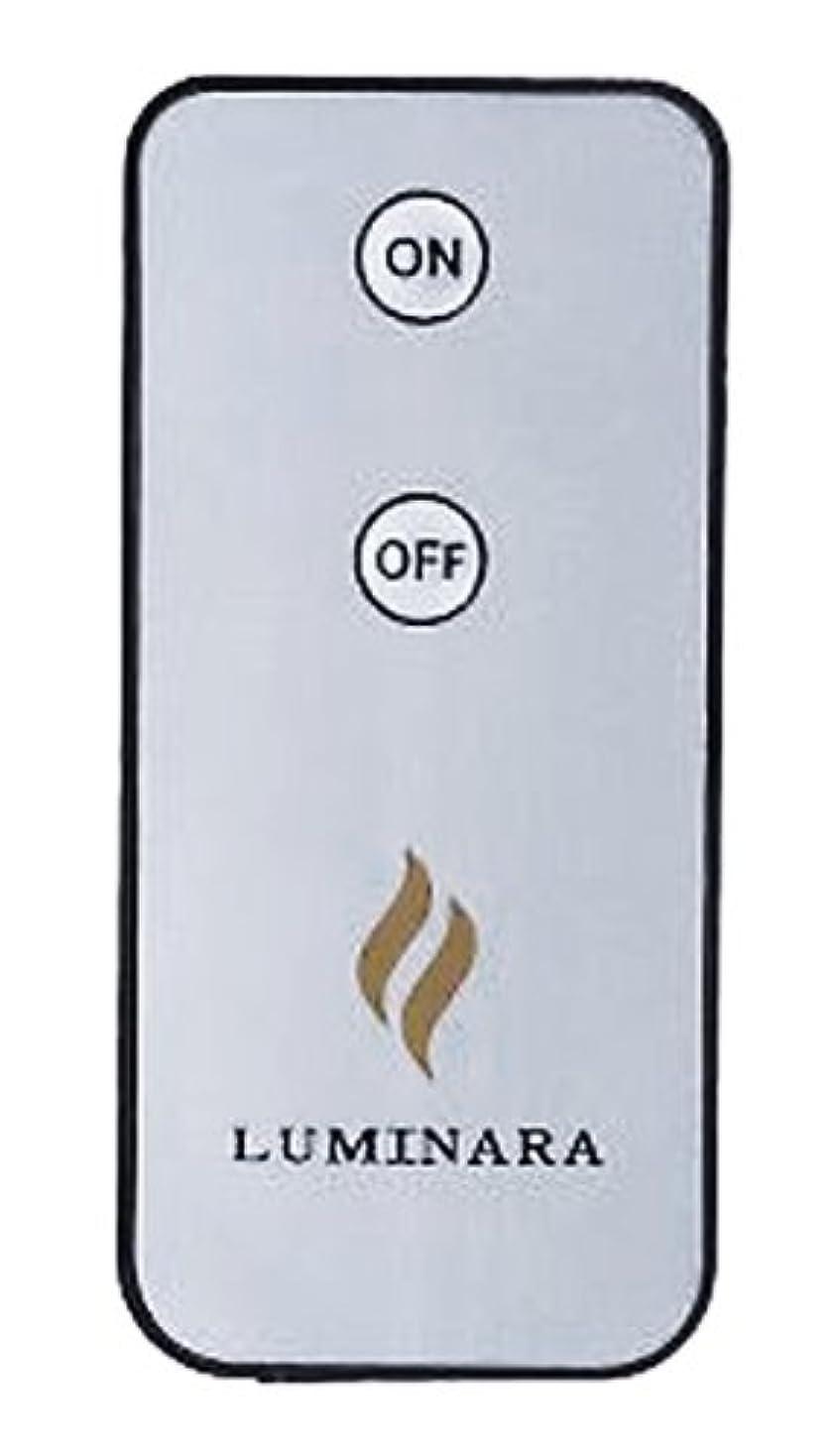 起こりやすい間違い申し立てるLUMINARA(ルミナラ)リモコン【ピラー専用】 03040000