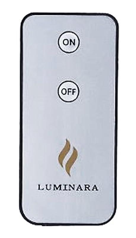 分析的くしゃくしゃ遺伝的LUMINARA(ルミナラ)リモコン【ピラー専用】 03040000