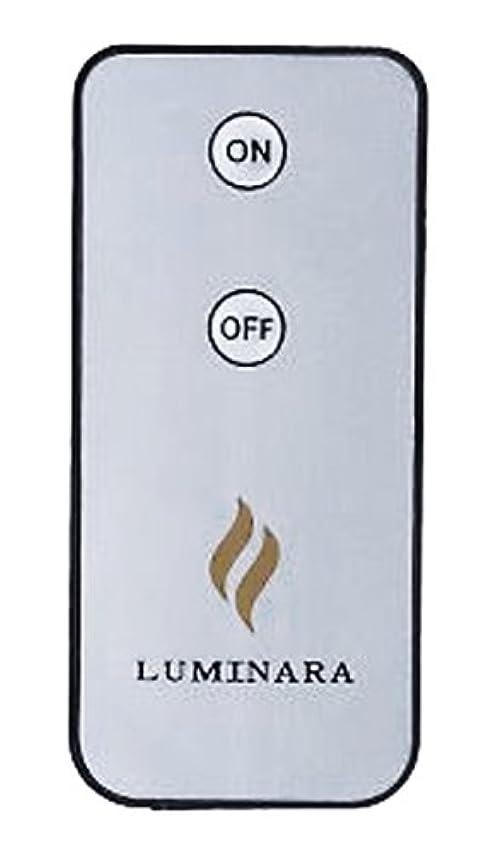 のみ期待やりすぎLUMINARA(ルミナラ)リモコン【ピラー専用】 03040000