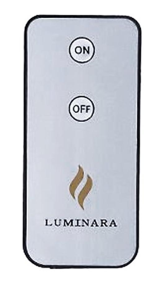 居間ブラウン貸し手LUMINARA(ルミナラ)リモコン【ピラー専用】 03040000