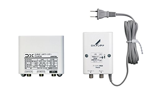 DXアンテナ CS/BS-IF・UHFブースター(33dB/43dB共用形) デュアルブースター 家庭用 お知らせ機能付き 水平マストに取付可能 CU43A