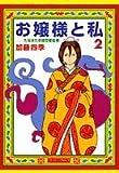 お嬢様と私 2―たなぼた中国恋愛絵巻 (ジェッツコミックス)