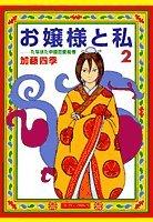 お嬢様と私 2―たなぼた中国恋愛絵巻 (ジェッツコミックス)の詳細を見る