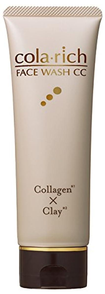 スペクトラム神話険しいコラリッチ コラーゲン配合美容液洗顔/フェイスウォッシュCC/キューサイ/120g(約1ヵ月分)