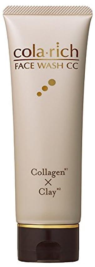 返済強風一致コラリッチ コラーゲン配合美容液洗顔/フェイスウォッシュCC/キューサイ/120g(約1ヵ月分)