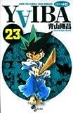 YAIBA—RAIJIN-KEN SAMURAI YAIBA KUROGANE (23) (少年サンデーコミックス)
