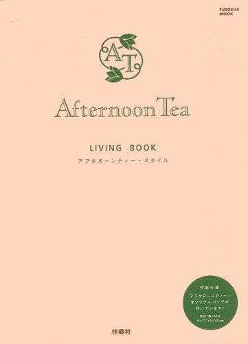 Afternoon Tea LIVING BOOK (扶桑社ムック)の詳細を見る