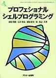 プロフェショナルシェルプログラミング (Ascii software science―Programming paradigm) 画像