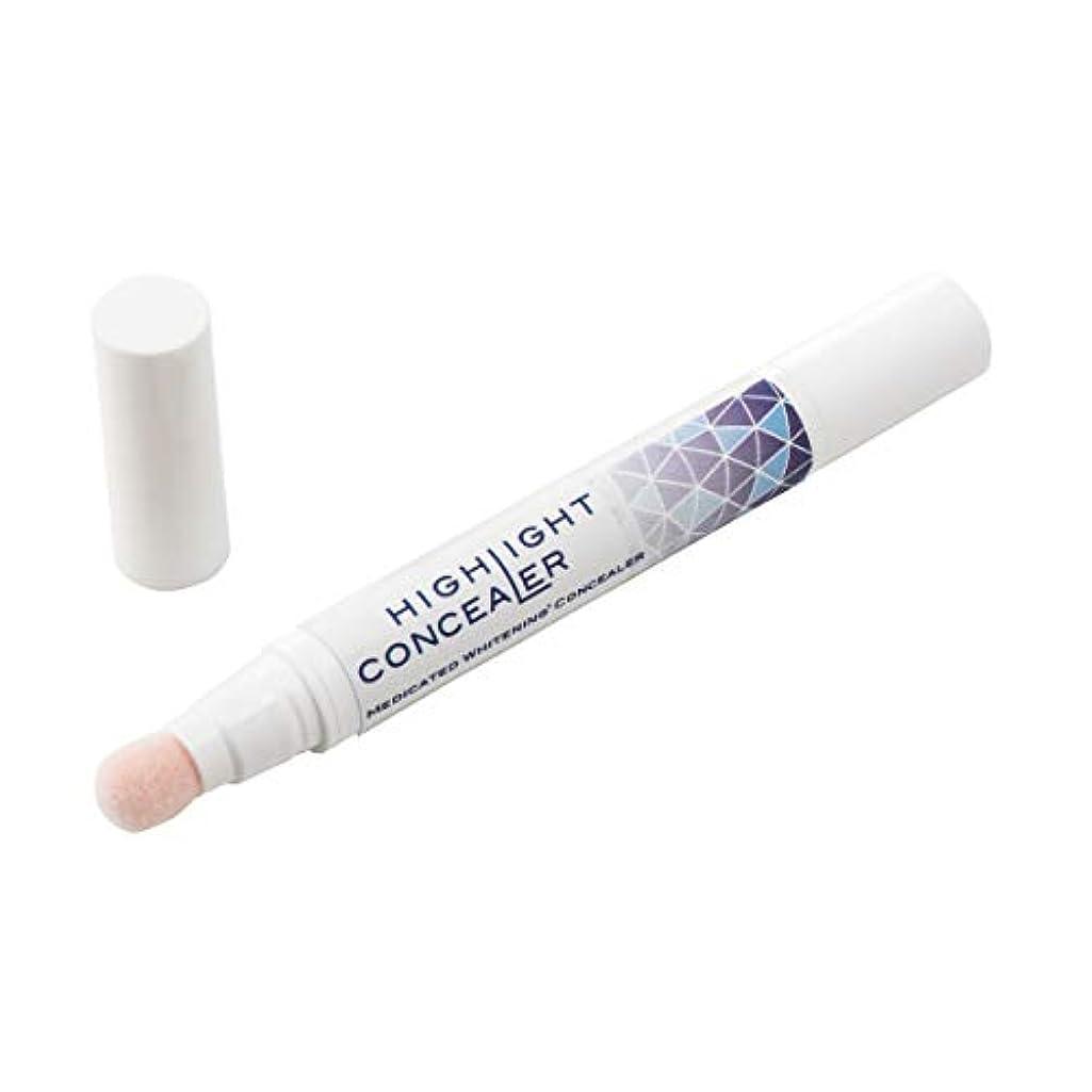 判決矩形つぼみしみ取り化粧品 コンシーラー ハイライト 薬用美白 ハイライトコンシーラー