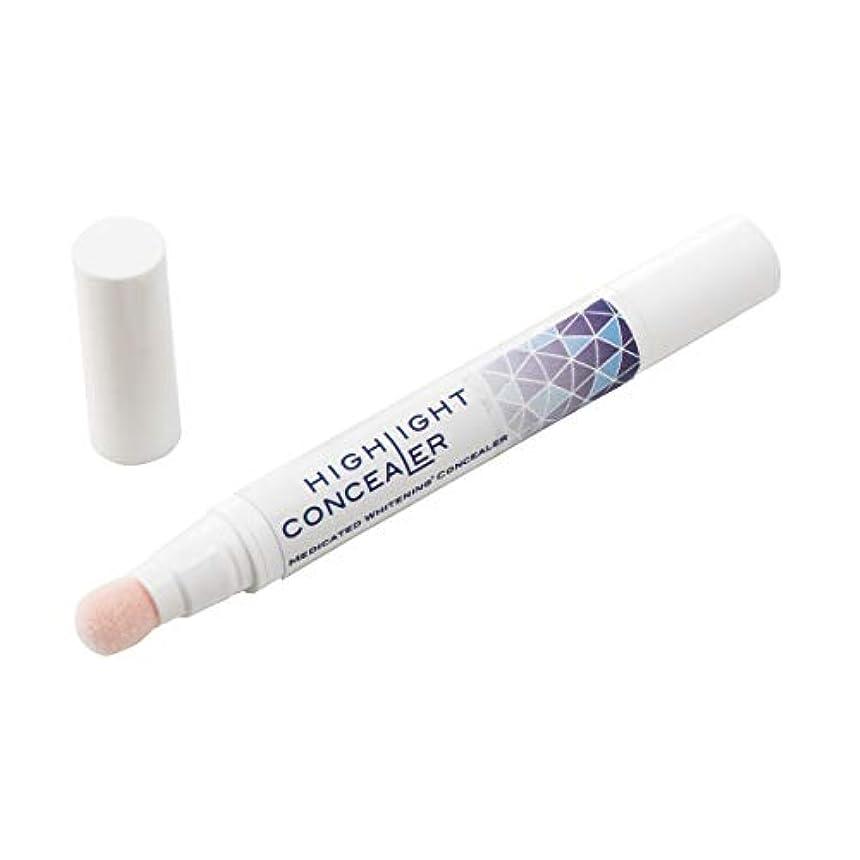顔料新鮮な指令しみ取り化粧品 コンシーラー ハイライト 薬用美白 ハイライトコンシーラー