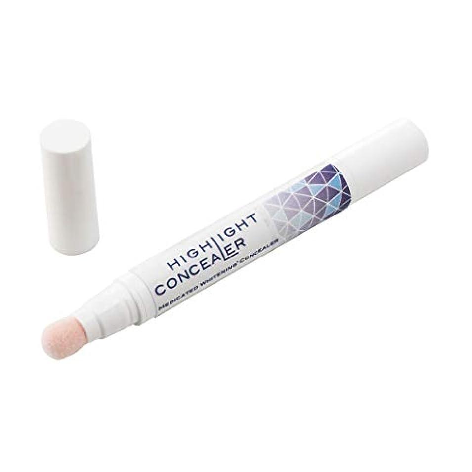 に対処する記念原子炉しみ取り化粧品 コンシーラー ハイライト 薬用美白 ハイライトコンシーラー