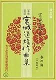 春の海 ( 改正版 ) 宮城道雄 著 五線譜付 箏 尺八 楽譜 琴 koto