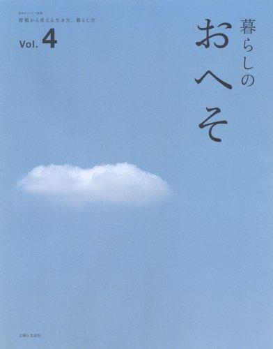 暮らしのおへそ vol.4—習慣から考える生き方、暮らし方 (私のカントリー別冊)