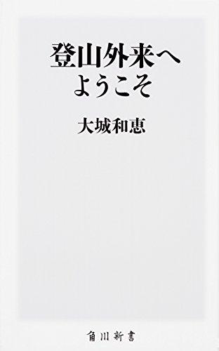 登山外来へようこそ (角川新書)の詳細を見る