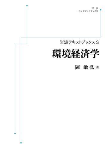 環境経済学【岩波テキストブックスS】 (岩波オンデマンドブックス)