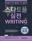 スターTOEFLの実戦ライティングToefl Writing