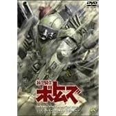 装甲騎兵ボトムズ レッドショルダードキュメント 野望のルーツ [DVD]