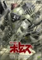 装甲騎兵ボトムズ レッドショルダードキュメント 野望のルーツ [DVD]の詳細を見る