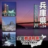 全国都道府県別フォトライブラリー Vol.24 兵庫県