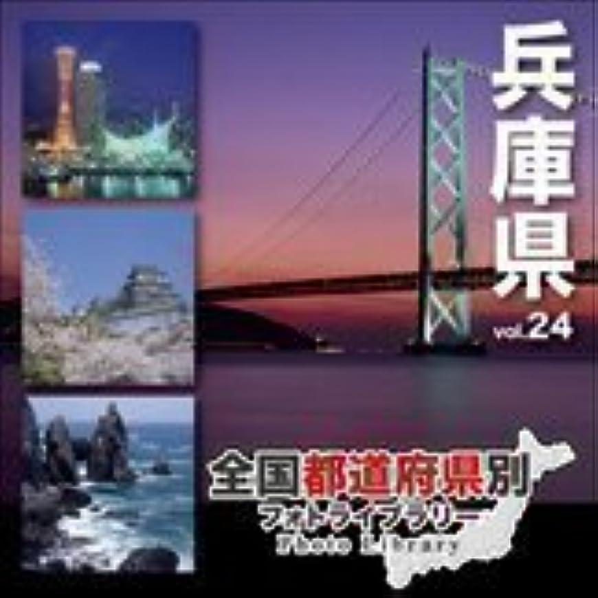 滅びるスプーン選択する全国都道府県別フォトライブラリー Vol.24 兵庫県