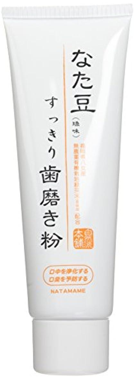 反対する規制するクロスなた豆 すっき り歯磨き粉 120g(3本セット)