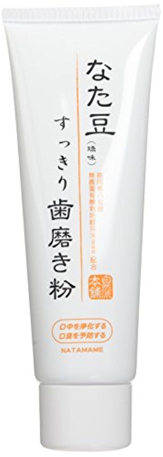 スケートギャング移民なた豆 すっき り歯磨き粉 120g(3本セット)