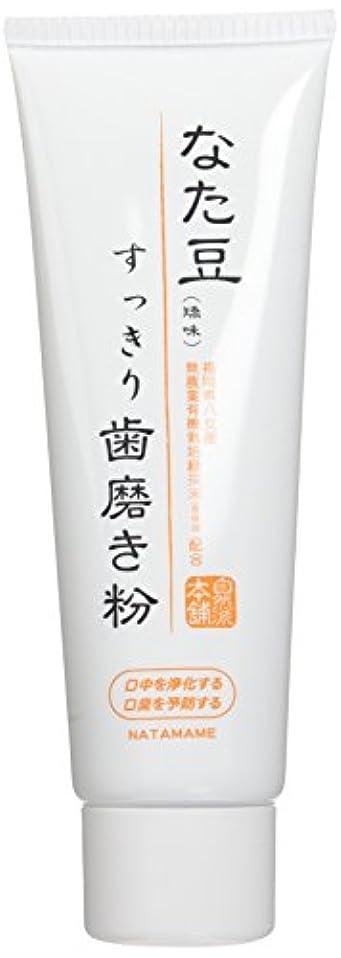 顕微鏡火炎苦難なた豆 すっき り歯磨き粉 120g(3本セット)