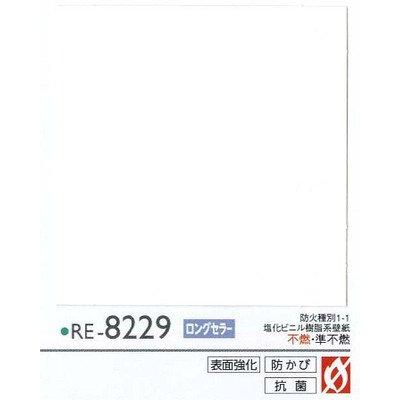 サンゲツ 壁紙 クロス 不燃認定 RE-8229