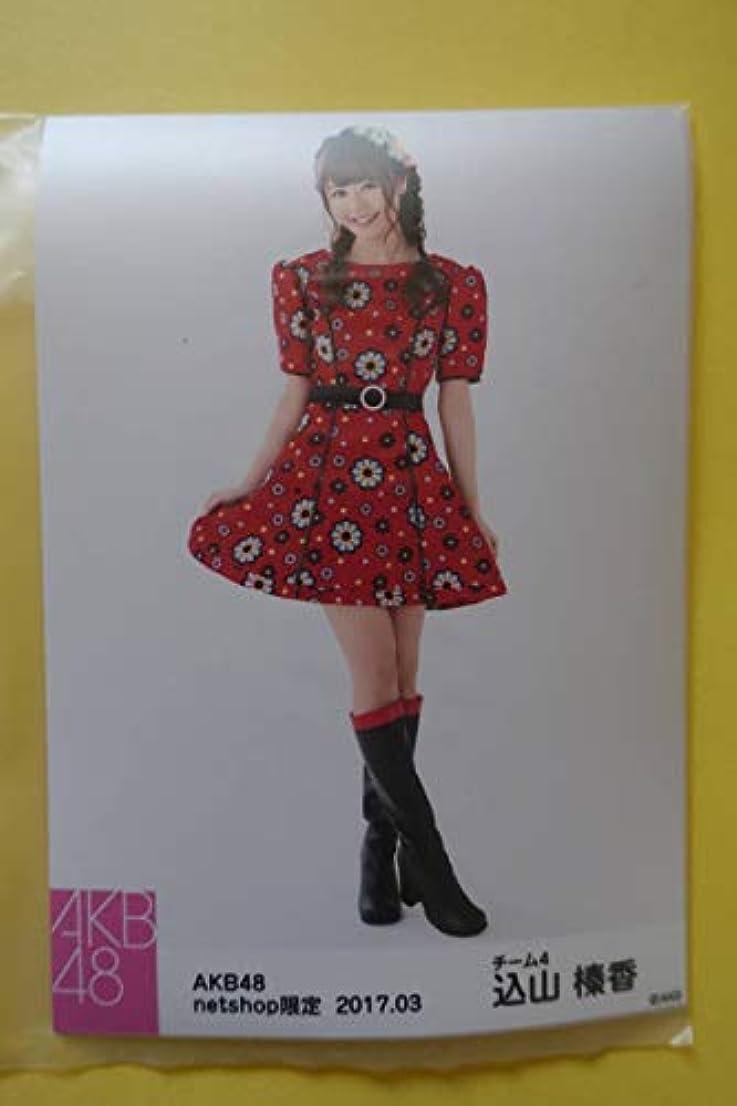 トマトクーポン暴力的なAKB48 個別生写真5枚セット 2017.03 山榛香
