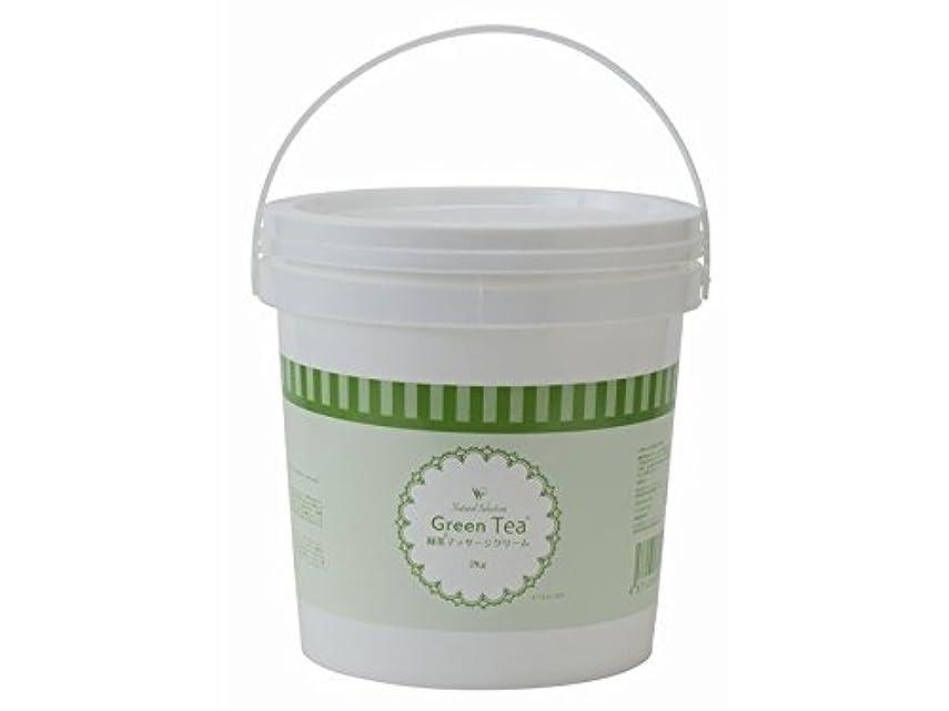 エロチック清める債務者緑茶マッサージクリーム 業務用(2kg)【フットマッサージ】足もみクリーム