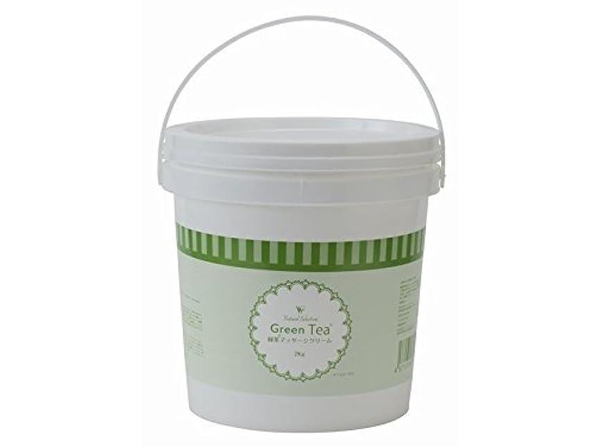 運動無意味鋼緑茶マッサージクリーム 業務用(2kg)【フットマッサージ】足もみクリーム