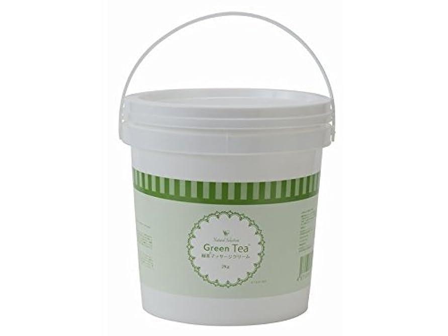 フォーマル作成する胚緑茶マッサージクリーム 業務用(2kg)【フットマッサージ】足もみクリーム