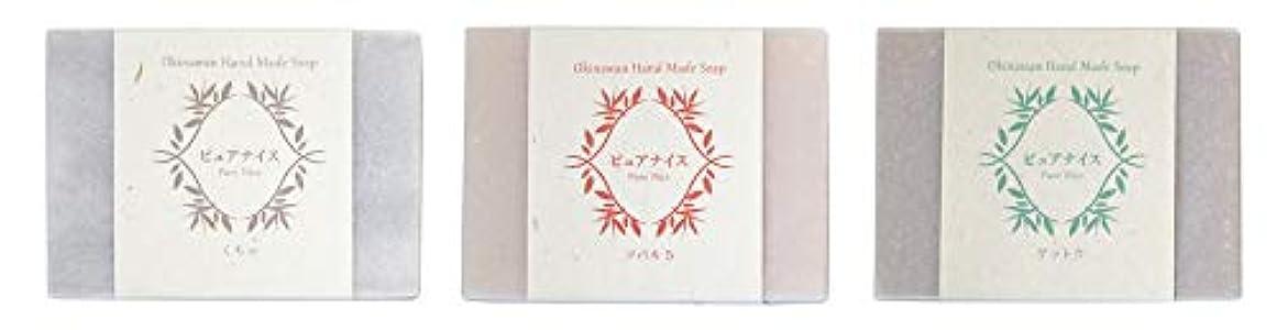頬カーペット百科事典ピュアナイス おきなわ素材石けんシリーズ 3個セット(くちゃ、ツバキ5、ゲットウ)