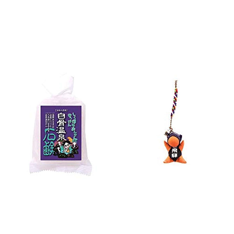 旅行プロットクモ[2点セット] 信州 白骨温泉石鹸(80g)?さるぼぼ根付【オレンジ】 / ストラップ 縁結び?魔除け //