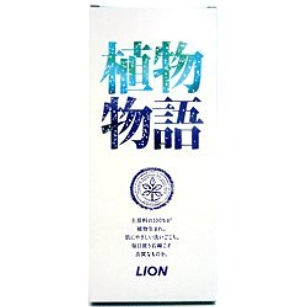 植物物語 化粧石鹸 箱 90gX6コ