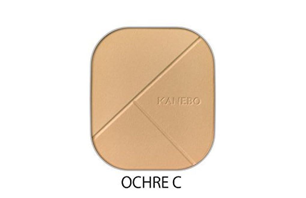 相対性理論一月噴出するカネボウ KANEBO デュアルラディアンスファンデーション (レフィル) #OCHRE C 9g [ファンデーション]:(メール便対応) [並行輸入品]