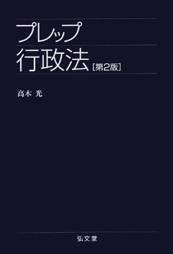 プレップ行政法  第2版