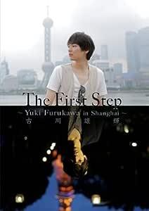 古川雄輝1stDVD「The First Step -Yuki Furukawa in Shanghai-」