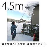 楽々雪降ろし&雪庇・凍雪除去セット 4.5m