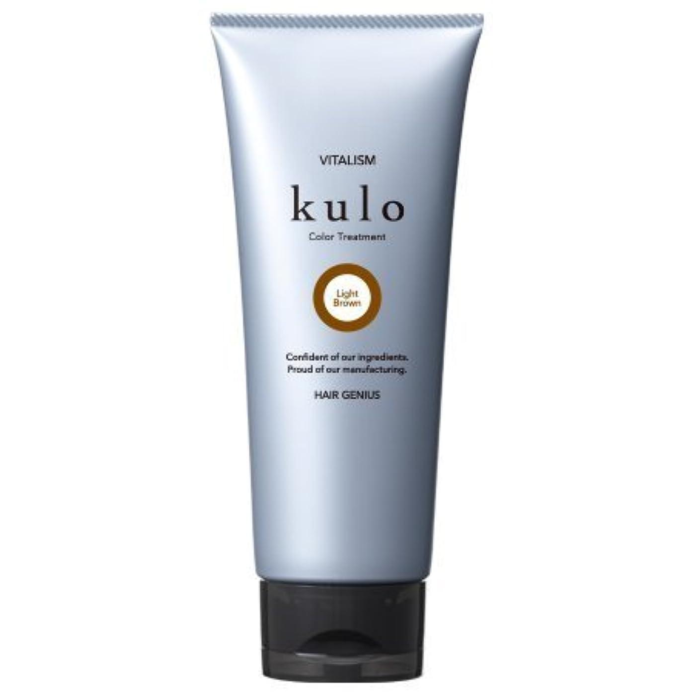 口実乳剤痛いバイタリズム(VITALISM) カラートリートメント kulo (クロ) ライトブラウン 200g