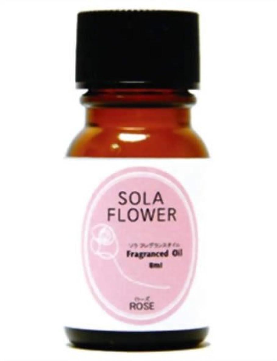 集中的な習字酸化物ソラ フレグランスオイル ローズ 8ml