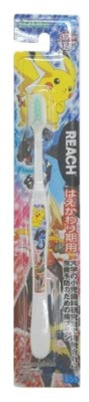 有名農業のスクリュー【まとめ買い】リーチキッズ ポケットモンスターはえかわり期用 ×3個