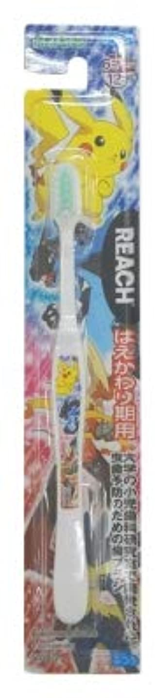 胸病んでいる王位【まとめ買い】リーチキッズ ポケットモンスターはえかわり期用 ×3個