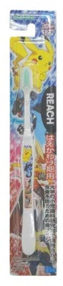 選択する補足荒れ地【まとめ買い】リーチキッズ ポケットモンスターはえかわり期用 ×3個