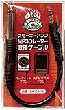 スモーキーアンプ SMOKEY AMP/MP3プレーヤー用変換ケーブル SATCA-10【スモーキーアンプ】