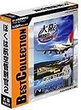テクノブレイン ぼくは航空管制官2 ベストコレクション 大阪国際空