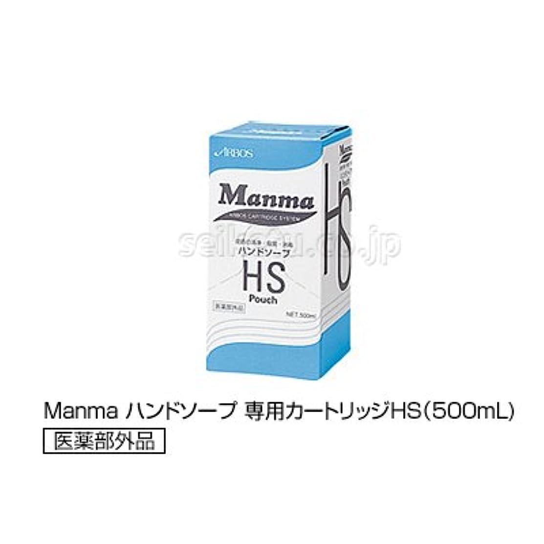 肝髄同性愛者Manma ハンドソープ 専用カートリッジ/専用カートリッジHS(500mL)【清潔キレイ館】