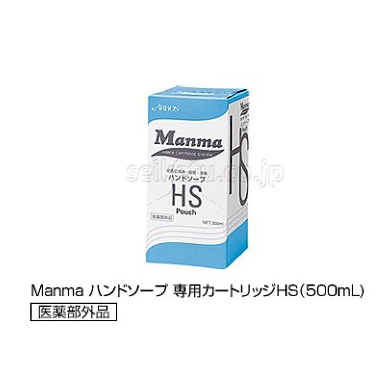 理容室反応する契約するManma ハンドソープ 専用カートリッジ/専用カートリッジHS(500mL)【清潔キレイ館】