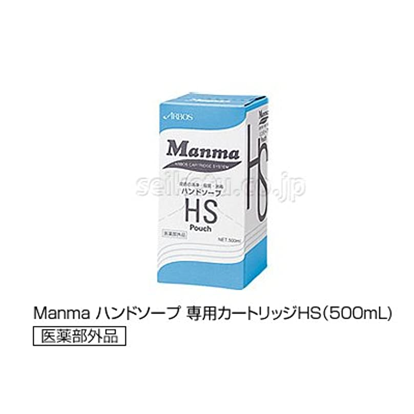 申込み散らす行商人Manma ハンドソープ 専用カートリッジ/専用カートリッジHS(500mL)【清潔キレイ館】